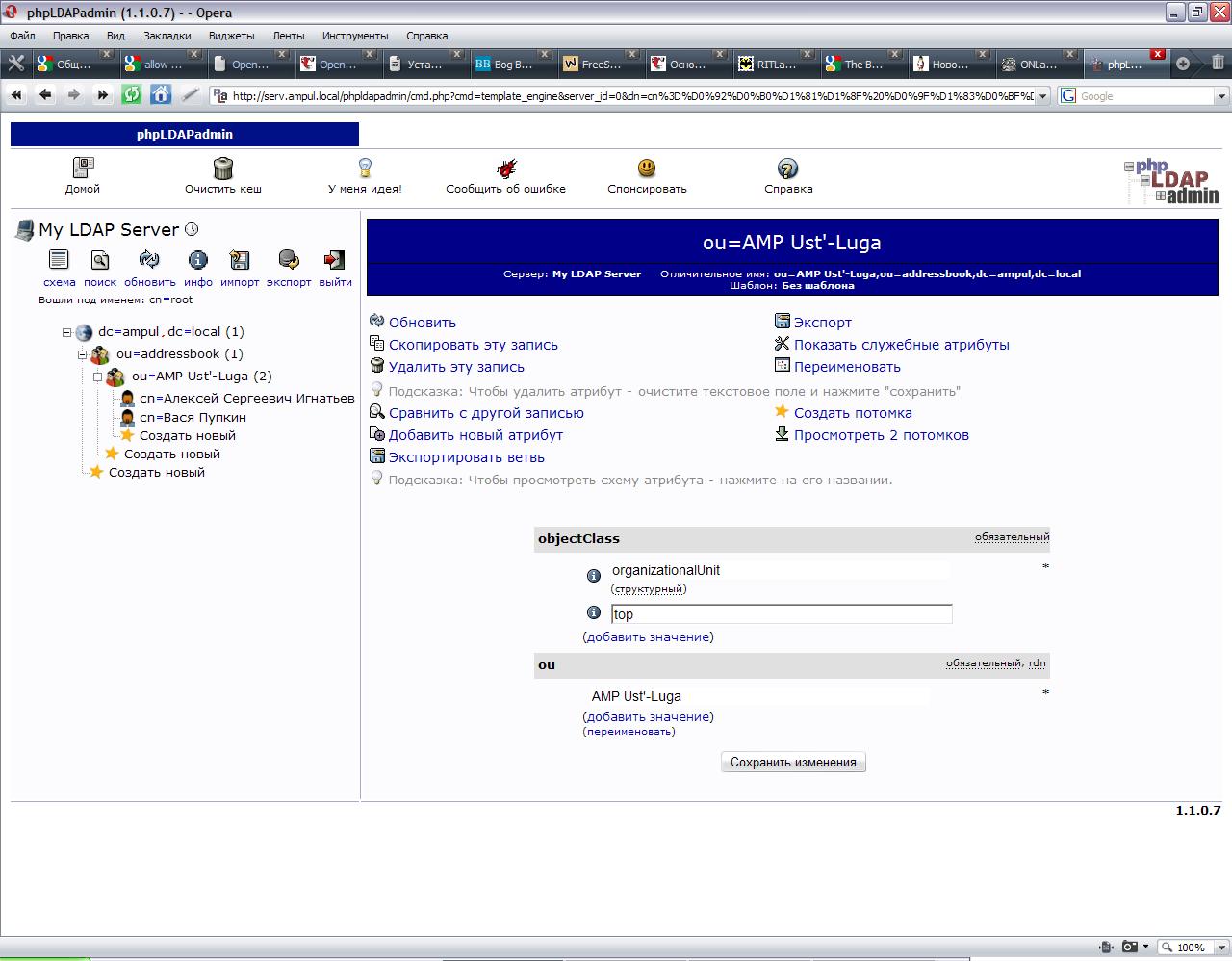 Ldap windows server 2012 r2