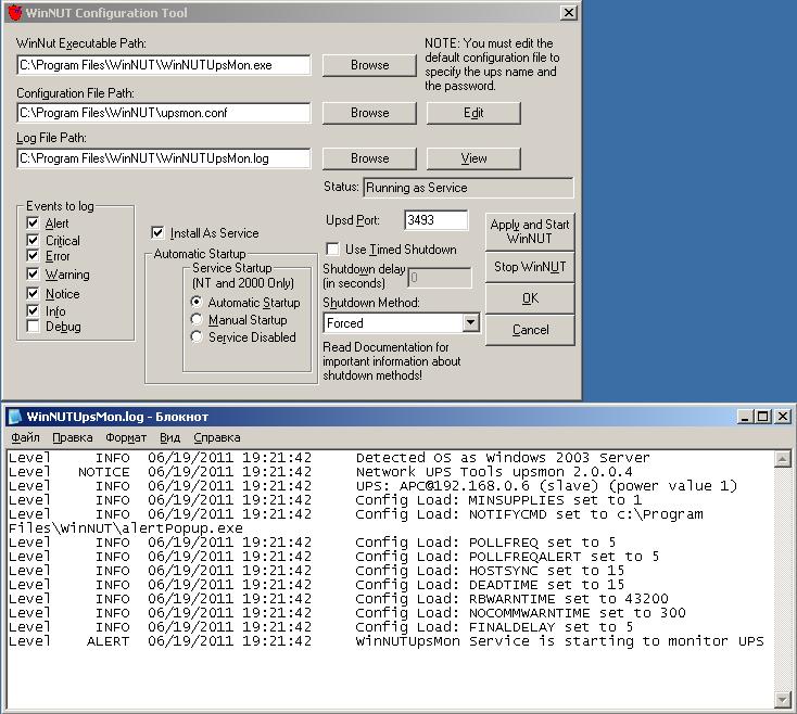 Скачать программы для мониторинга ибп